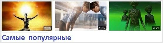 Популярные видео по Астралу